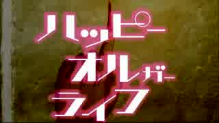 ハッピーオルガーライフ 1話 前編