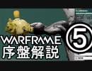 Warframe 2018 序盤武器レビュー Part5 Void編【ゆっくり解説】
