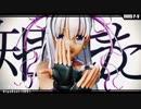 【Fate/MMD】[A]ddiction【つみ式BBペレちゃんリアル系】