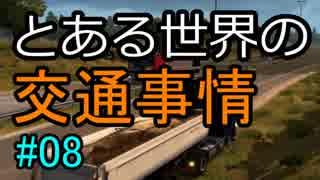 【ETS2】とある世界の交通事情 #08【マル