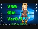 VRM版伺かを作る[ver0.30]
