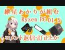 紲星あかりが組むRyzenPC 01.5