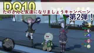 【DQ10実況】切にフレ募集再び!プチゴースネルもあるよ!