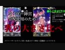 【性杯戦争】FGOで最も性的なキャラを決める戦争 4/7