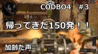 【Call of Duty: Black Ops 4 ♯3】加齢た声でゲームを実況~帰ってきた150発!!~