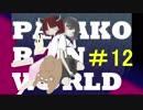 【RainWorld】ぱやこいんれいんわーるど#12