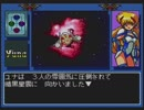 【実況】『銀河お嬢様伝説ユナ』をはじめて遊ぶ part19