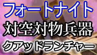 【フォートナイトバトルロイヤル】対空対