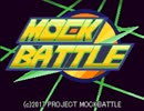 【モックバトル】モックシード100個RTA 2分27秒【サポートチップ有】