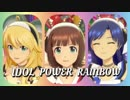 アイドルマスター『IDOL POWER RAINBOW』春香 千早 美希【アイマスMAD】