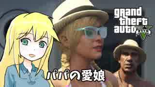 【GTA5】ゆかりとマキの楽しい犯罪日誌#9