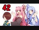 【PS2ゲゲゲの鬼太郎】アオイタチとアカネコ娘Part42【琴葉姉妹実況】