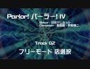 【実機録音】スーパーファミコン パチンコゲームBGM集