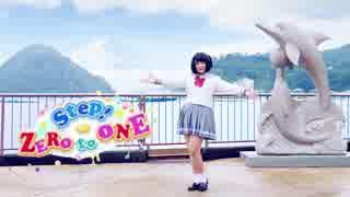 【青空つきこ】Step!ZERO to ONE 鞠莉ver