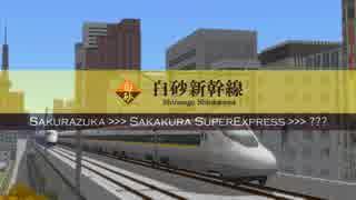 【白砂新幹線さかくら Sec.1】さくら栄急