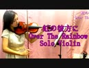 Over The Rainbow/虹の彼方に(オズの魔法使いより)【バイオリン 】【Violinist YURIKO】