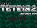 スーパーテトリス2ボンブリスをプレイpart4【ゆっくり解説】