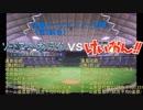 【パワプロドリームカップⅡ】ソードアート・オンラインvsけいおん!【87戦目】part1