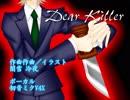 【初音ミクV4X】Dear Killer【セルフカバー】音源Ver.3.00