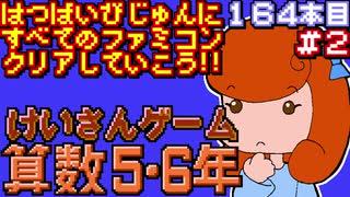 【けいさんゲーム 算数5・6年】発売日順に