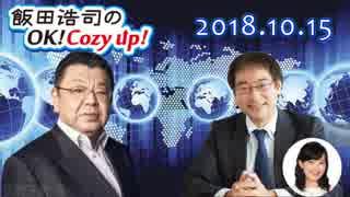 【須田慎一郎】飯田浩司のOK! Cozy up! 2