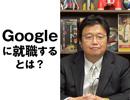 #252表 岡田斗司夫ゼミ『Googleに就職するとは、どういうことか?Googleがほしい人材とは何か?』(4.20)