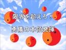 幻想郷冒険譚「GT」-9話