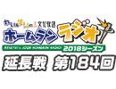 【延長戦#184】れい&ゆいの文化放送ホームランラジオ!