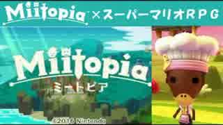 Miitopia(ミートピア)実況 part29【ノン