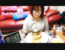 丸顔♀が朝の3時からホットケーキを食べました