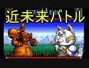 【ゆっくり実況】ジパングの王にゆっくりはなる!part23【天外魔境ZERO】