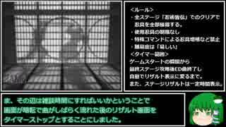 【RTA風】 立体忍者活劇 ~天誅~ 1/3