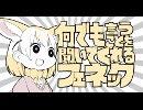 『何でも言うことを聞いてくれるフェネック』アライグマとフェネック【けものフレ...