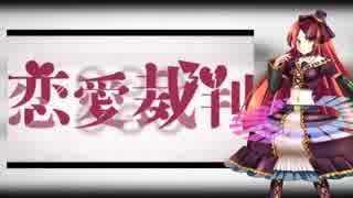 [UTAU]  恋愛裁判  [波音リツ 何かがキレ
