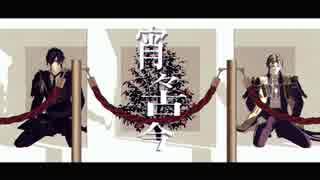 【MMD刀剣乱舞】宵々古今【長谷部・燭台切・黒田・伊達・織田・長船】