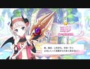 【プリンセスコネクト!Re:Dive】キャラクターストーリー ヨリ Part.01