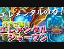 【Hearthstone】エレメンタルたちの力!エレメンタルシャーマン!