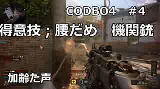 【Call of Duty: Black Ops 4 ♯4】加齢た声でゲームを実況~得意技;腰だめ 機関銃~