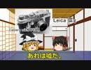 ゆっくりで学ぶカメラと写真 ライカⅢ型