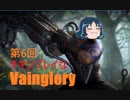 チキンプレイなVainglory 第6回