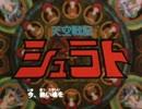 【60fps化】天空戦記シュラト OP&ED