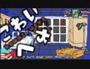 雰囲気が最高すぎるフリーホラーゲーム見つけた #02(完)【こわいへや】