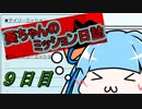 【PUBG】葵ちゃんのミッション日誌9日目【VOICEROID実況】