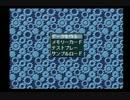 約20年前に自作したRPGツクールゲームをプレイ part13(完)