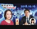 【有本香】飯田浩司のOK! Cozy up! 2018.10.16