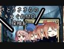 【MTGO】 さとうささらのきまぐれMO探検紀 6【スタンダード】