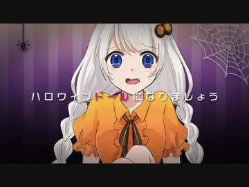 【ボカロ合唱】エクスチェンジ×ホラーナイト【オリジナル】(紲星あかり,初音ミク,結月ゆかり,音街ウナ)