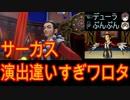 見るほうが忙しいドラクエ11 part13【PS4×3DS版 2人同時初見プレイ】