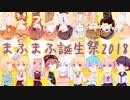 【外国から】2018まふまふ誕生祭【歌って描いて祝ってみた】