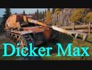 【WoT:Dicker Max】ゆっくり実況でおくる戦車戦Part448 byアラモンド